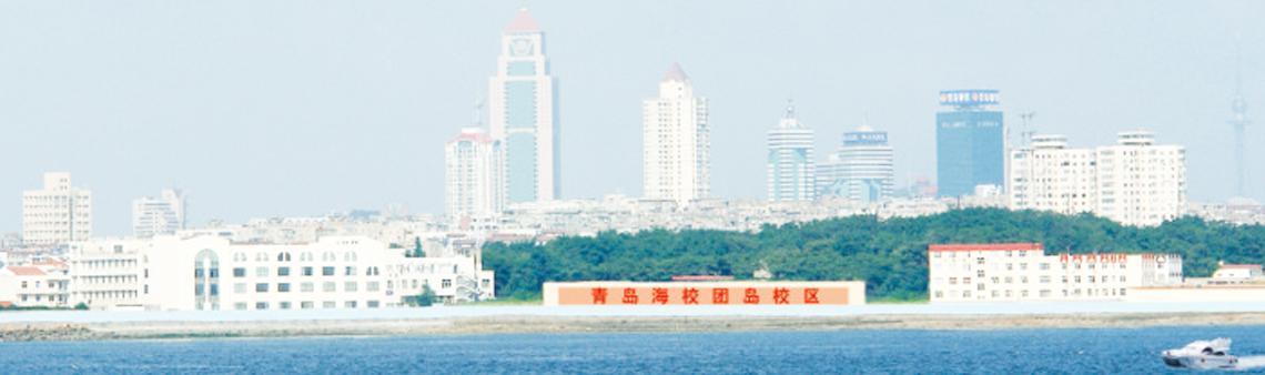 青岛海洋学院_青岛海洋技师学院